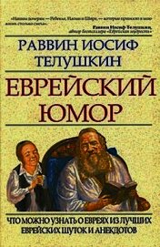 Еврейский юмор - Телушкин Иосиф