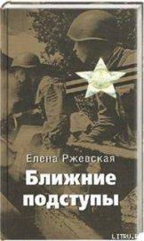 Книга Ближние подступы - Автор Ржевская Елена Моисеевна