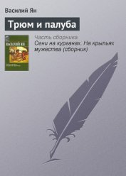 Трюм и палуба - Ян Василий Григорьевич