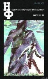 НФ: Альманах научной фантастики. Выпуск 32 - Стругацкие Аркадий и Борис