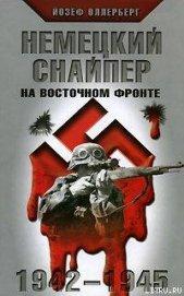 Немецкий снайпер на восточном фронте 1942-1945 - Оллерберг Йозеф