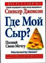 Кто забрал мой сыр?