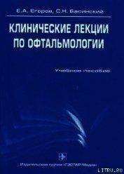 Клинические лекции по офтальмологии - Басинский Сергей Николаевич