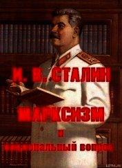 МАРКСИЗМ и национальный вопрос - Сталин (Джугашвили) Иосиф Виссарионович
