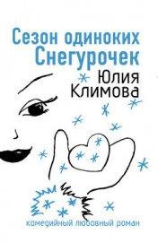 Сезон одиноких Снегурочек (Снежное сердце) - Климова Юлия