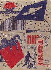 Мир приключений 1962 г. № 8 - Платов Леонид Дмитриевич