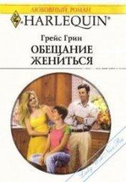 Обещание жениться - Грин Грейс