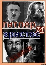 Книга Гитлер и Христос - Автор Де Будион Майкл