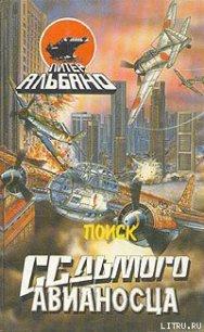 Поиск седьмого авианосца - Альбано Питер