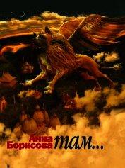 Книга Там - Автор Борисова Анна