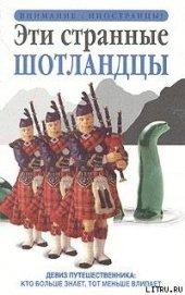"""Эти странные шотландцы - Росс Дэвид """"Man"""""""