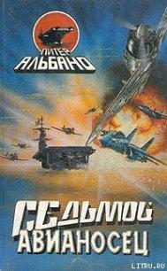 Седьмой авианосец - Альбано Питер
