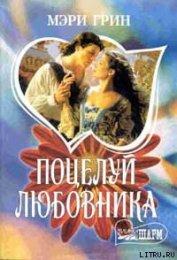 Поцелуй любовника - Грин Мэри