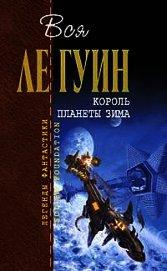 Король планеты Зима (сборник) - Ле Гуин Урсула Кребер