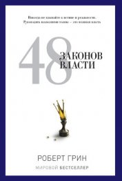 «48 законов власти» — книга для тех, кто желает освоить науку управления людьми