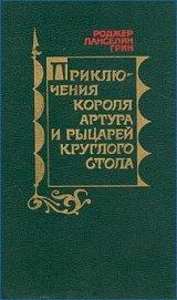 Приключения короля Артура и рыцарей Круглого Стола - Грин Роджер Ланселин