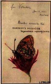 Стихотворения, не вошедшие в сборники - Набоков Владимир Владимирович