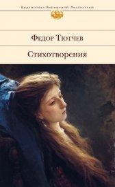 Том 1. Стихотворения 1813-1849 - Тютчев Федор Иванович