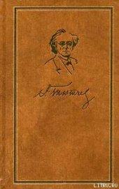 Том 4. Письма 1820-1849 - Тютчев Федор Иванович