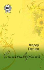 Полное собрание стихотворений - Тютчев Федор Иванович