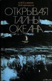 Открывая тайны океана