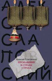 Пропавшие в Стране Страха - Слаповский Алексей Иванович