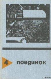 Чужие среди нас. Выпуск 4 - Азаров Алексей Сергеевич