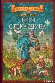 Книга Дети стеклодува - Автор Грипе Мария