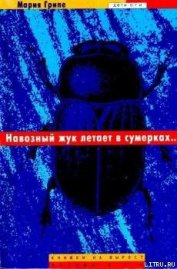 Навозный жук летает в сумерках… - Грипе Мария