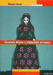 Сесилия Агнес – странная история - Грипе Мария