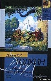 Книга Лист работы Ниггля - Автор Толкин Джон Рональд Руэл