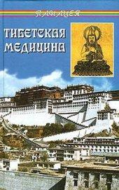 Книга Тибетская медицина - Автор Бадмаев Петр Александрович