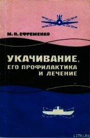 Книга Укачивание, его профилактика и лечение - Автор Ефременко Михаил Павлович