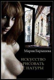 Искусство рисовать с натуры (СИ) - Барышева Мария Александровна