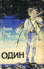 Один - Внуков Николай Андреевич
