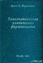 Гомеопатическая клиническая фармакология - Фаррингтон Эрнст