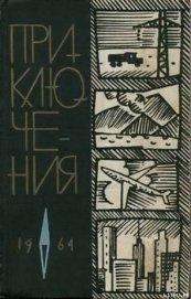 Приключения 1964 - Смирнов Виктор Васильевич