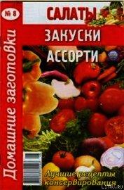 Книга Салаты, закуски, ассорти - 8 - Автор Автор неизвестен