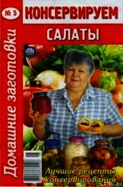 Книга Консервируем салаты - 5 - Автор Автор неизвестен