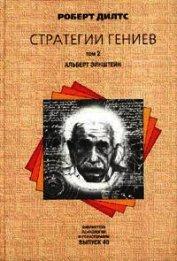 СТРАТЕГИИ ГЕНИЕВ (Аристотель Шерлок Холмс Уолт Дисней Вольфганг Амадей Моцарт)
