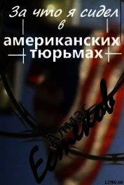 За что сидел я в американских тюрьмах?! (Обращение к призеденту Казахстана и казахской общественност