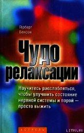Книга Чудо релаксации - Автор Бенсон Герберт