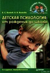 Детская психология: от рождения до школы
