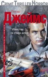 Убийства в стиле action - Джеймс Питер