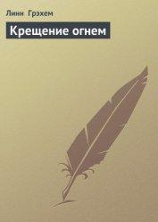 Крещение огнем - Грэхем Линн