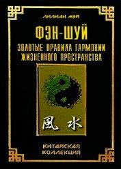 Книга Фэн-шуй: золотые правила гармонии жизненного пространства - Автор Мэй Лилиан