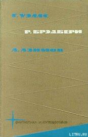 Библиотека фантастики и путешествий в пяти томах. Том 2 - Уэллс Герберт Джордж
