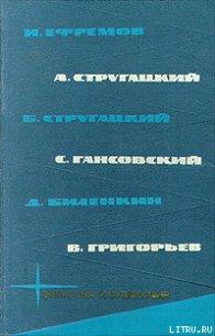 Библиотека фантастики и путешествий в пяти томах. Том 3 - Гансовский Север Феликсович