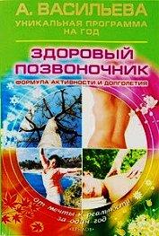 Книга Здоровый позвоночник. Формула активности и долголетия - Автор Васильева Александра