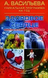 Книга Здоровое сердце. Формула активности и долголетия - Автор Васильева Александра